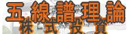 gosenfu-190a4.png